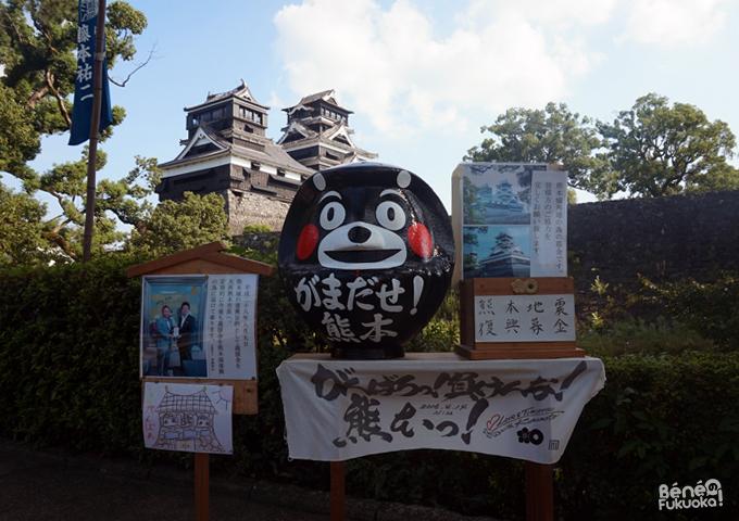 熊本地方復興援金