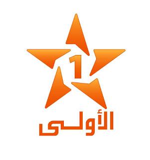 مشاهدة القناة الاولى المغربية الارضية بث مباشر Al aoula Inter