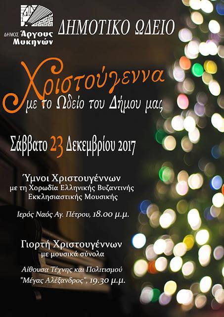 Χριστούγεννα με το Ωδείο του Δήμου Άργους Μυκηνών
