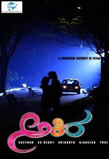 Akira Kannada Movie Review