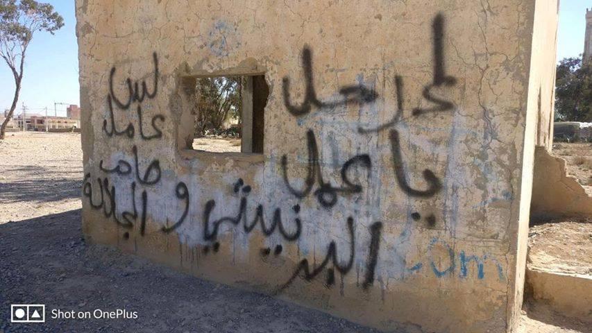 سُلاليُو جرسيف يستنجدون بالملك وكتابات حائطية تتهم عامل الإقليم وبرلماني عن 'البام'