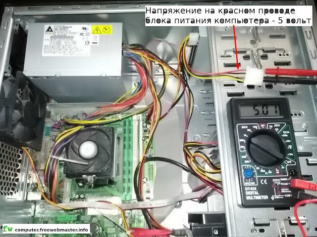 Напряжение на красном проводе блока питания компьютера - 5 вольт