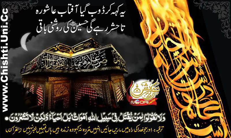 First Love To Change Everything: muharram ul haram 2013