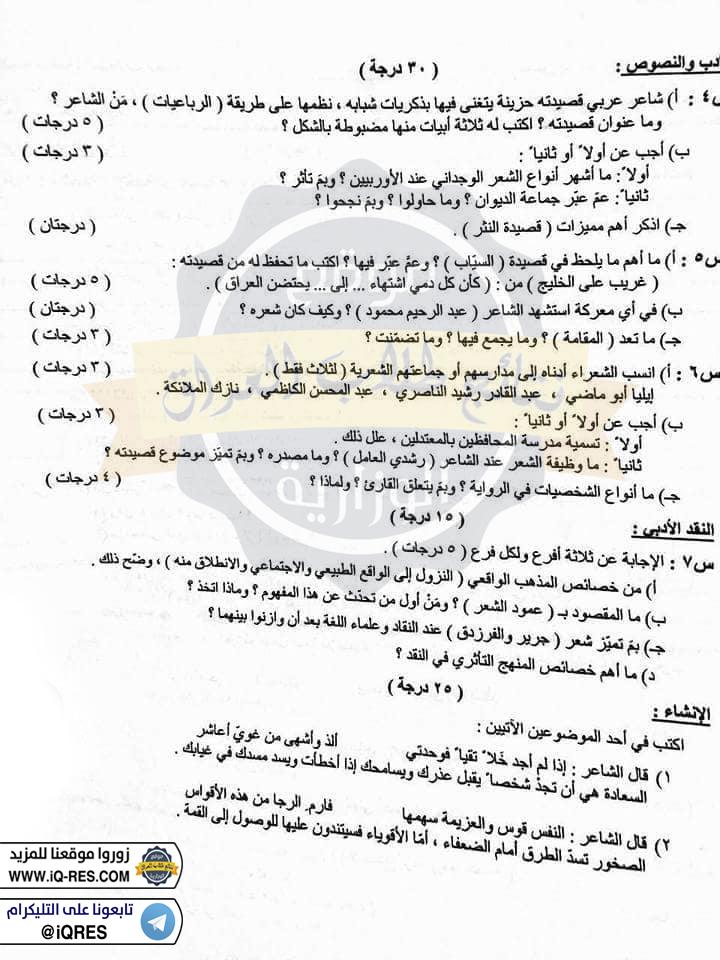 اسئلة مادة اللغة العربية للصف السادس الادبي 2018 الدور الاول %25D8%25A7%25D8%25AF%25D8%25A8%25D9%258A%2B2