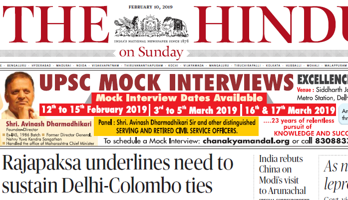 The Hindu ePaper Download 10th February 2019