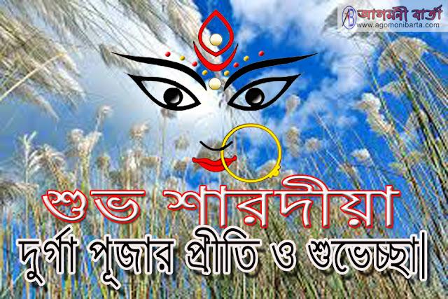 Shuva Saradiya Durga Utsav Whatsapp Status