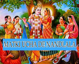 Mahne Matki Ucha De Nand Lala New Rajasthani Dj Song 2017
