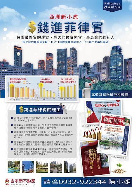 錢進菲律賓/菲律賓房地產.飯店..不動產投資資訊