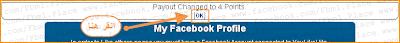 شرح موقع youlikehits للحصول على الاف المعجبين على الفيس بوك