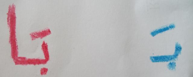 شرح مد الالف ومد الياء ومد بالواو بسهوله جدا بالصور وفيديو