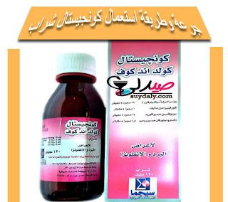جرعة وطريقة استخدام دواء كونجيستال شراب Congestal Syrup