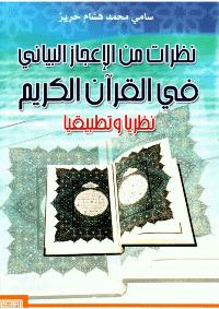 تحميل كتاب نظرات من الاعجاز البياني في القرآن الكريم - سامي محمد هشام حريز