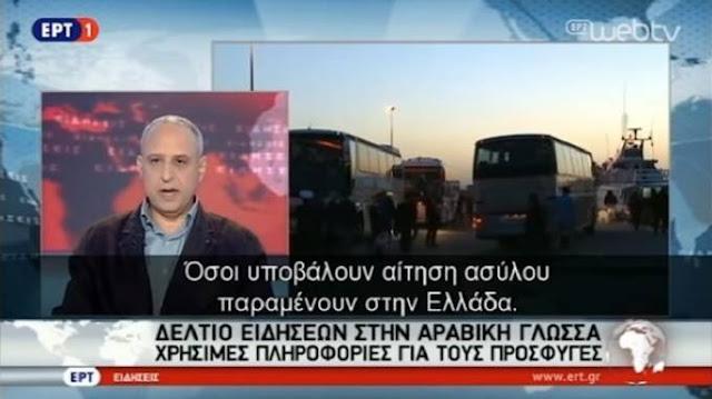 Η ΕΡΤ με το αραβικό δελτίο που πληρώνουν οι Έλληνες! παροτρύνει «πρόσφυγες» να υποβάλλουν αίτηση ασύλου, για να μην επιστραφούν στην τουρκία! (Βίντεο)