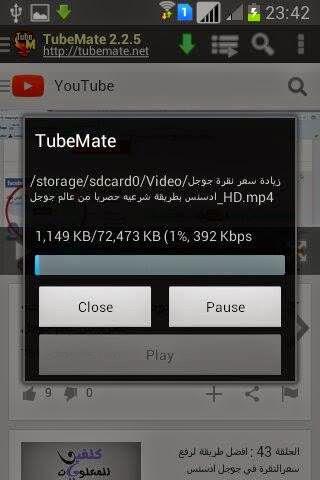 شرح و تحميل تطبيق Tubemate لتحميل الفيديو من اليوتيوب