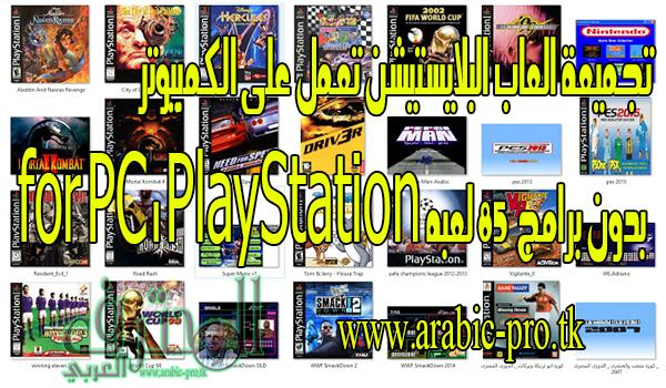 تجميعة العاب البلايستيشن تعمل على الكمبيوتر بدون برامج  85 لعبه PlayStation 1 for PC