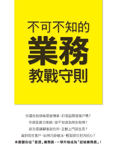 去看看>>不可不知的業務教戰守則 這本書吧!