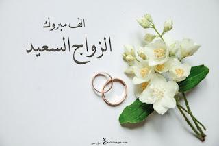 صور الف مبروك الزواج السعيد