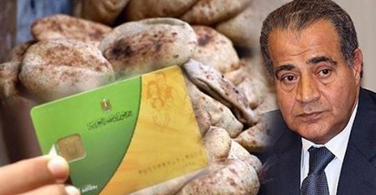 """""""لأول مرة"""" التموين تعلن حذف رئيس الحكومة والوزراء من منظومة الدعم و5 فئات جديدة سيتم حذفها وإنذار لـ400 ألف بطاقة"""