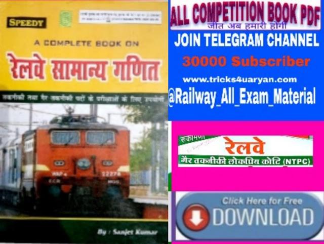 Speedy Railway General Maths Book Free Pdf