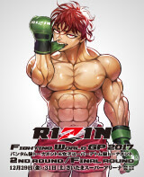 RIZIN FIGHTING WORLD GRAND-PRIX 2017