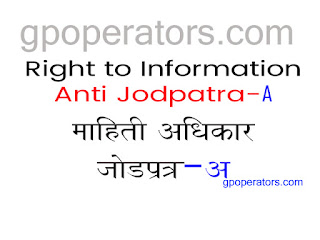 Right to Information Anti Jodpatra-a  माहिती अधिकार जोडपत्र-अ