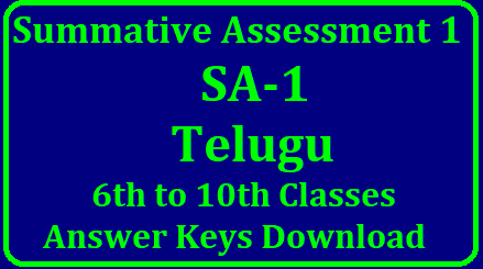 AP SA1 Telugu Exam Answer Keys with Solutions of 6th to 10 Classes AP SA1 Telugu Exam Answer Keys with Solutions . Summative assessment SA 1 exam which are going on in AP state Exam which is held in November month in Telugu, Tamil, Urdu, Sanskrit. Telugu subject SA 1 Answer key is released in Telugu medium and English medium. Teachers who are handling 6th, 7th, 8th, 9th and 10th class now download the answer paper with solutions and bit paper also. /2018/11/ap-sa1-telugu-exam-answer-keys-with-solutions-download.html