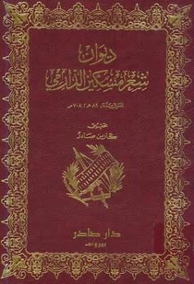 ديوان شعر مسكين الدارمي - تحقيق كارين صادر , pdf