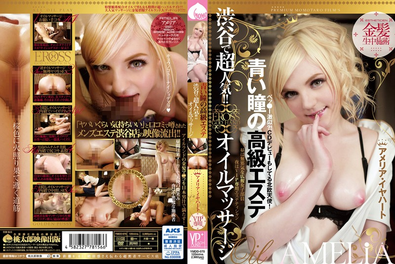 [YMDD-070] – 青い瞳の高級エステ 渋谷で超人気オイルマッサージ