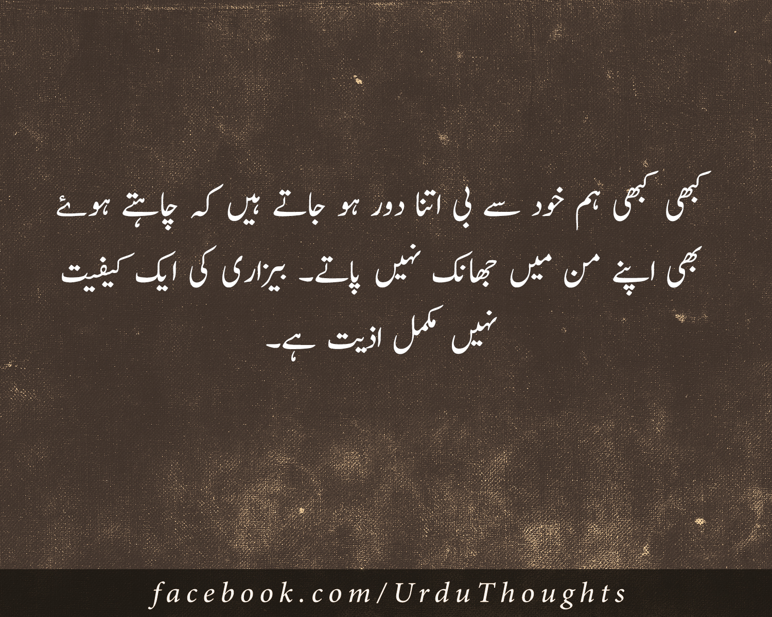 10 Urdu Quotes Images About Zindagi, Success and People ...