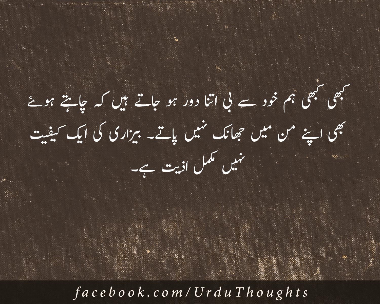 Imagenes De Best Quotes For Life In Urdu