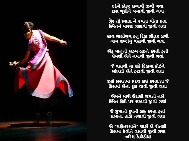 दर्दने ठोकर लगावी जीवी गया Gujarati Gazal By Naresh K. Dodia
