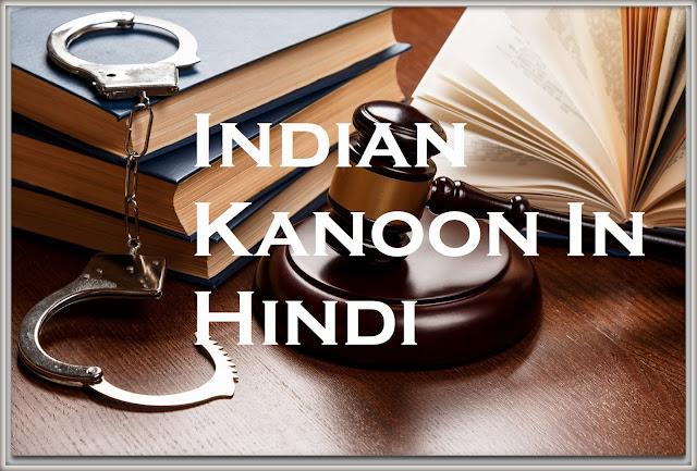 Indian Kanoon In Hindi