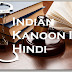 Indian Kanoon In Hindi