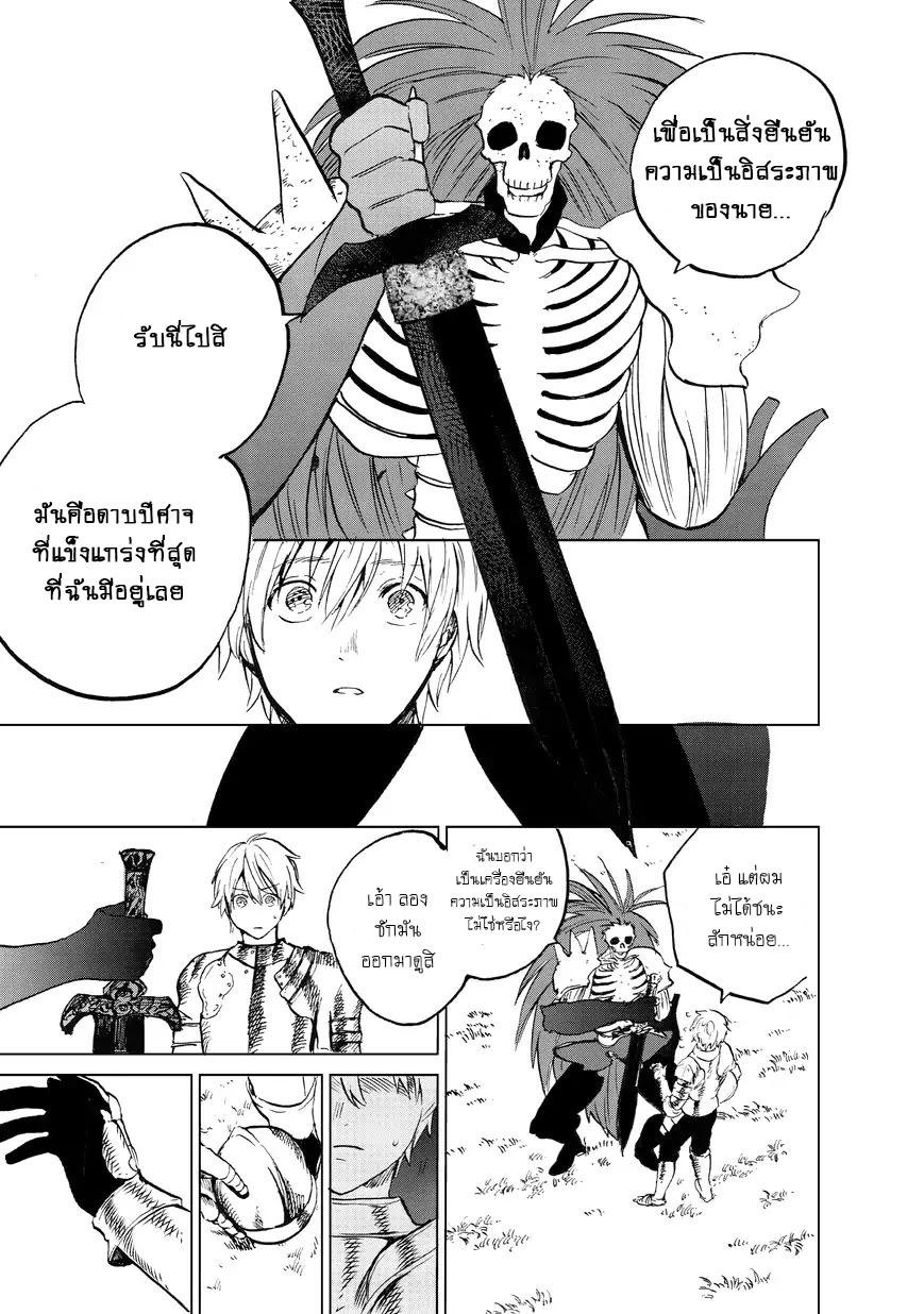 อ่านการ์ตูน Saihate no Paladin ตอนที่ 6 หน้าที่ 38