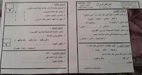 امتحان دين فعلى للثانى الإبتدائى من محافظات مصر  ترم أول2017