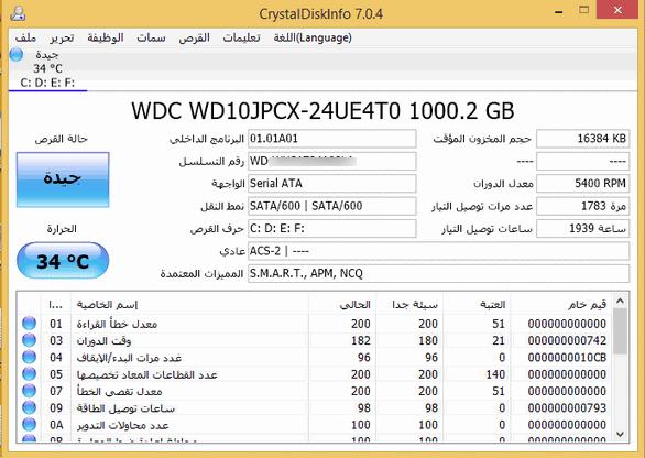 برنامج CrystalDiskInfo