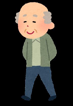 歩くおじいさんのイラスト