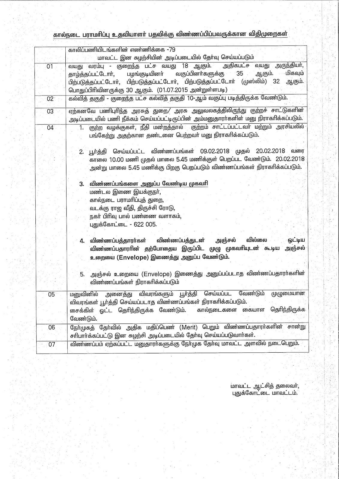 THAHD Animal Husbandry Dept Pudukottai Recruitment for 79 Assistant Jobs Details