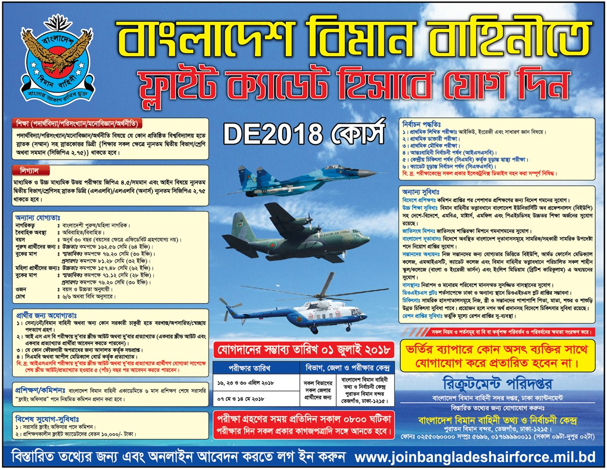 Bangladesh Air Force Jobs 2018 Circular