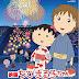 [BDMV] Chibi Maruko-chan Movie: Italia kara Kita Shounen [160817]