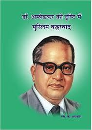 Dr.-Ambedkar-ki-Drishti-Mein-Kattarwad