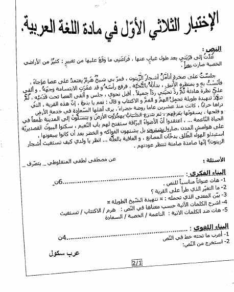 اختبار الفصل الأول في اللغة العربية للسنة الثانية متوسط 2016-2017