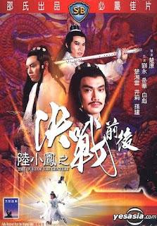 The Duel Of The Century (1981) เล็กเซียวหงส์ ตอน ศึกสองกระบี่ผู้ยิ่งใหญ่
