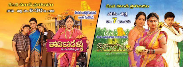 'Radha Gopalam' Gemini TV Upcoming Serial Story Wiki,Cast,Promo,Title Song,Timing