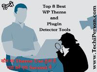 Wordpress Theme and Plugin Detector Tools