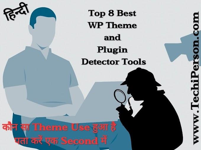 8 Best Wordpress Theme and Plugin Detector Tools Hindi