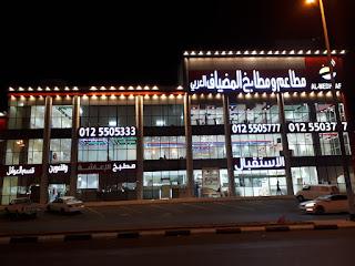 تعرف على منيو مطعم المضياف العربي وموقعهم