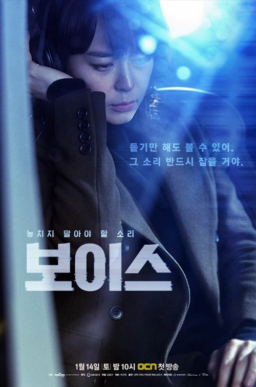 OCN drama 'Voice' will get a Season 2