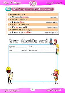 حمل مذكرة شمس وقمر للاستاذ وليد الشعرواي في منهج اللغة الانجليزية Connect للصف الاول الابتدائي الترم الثاني