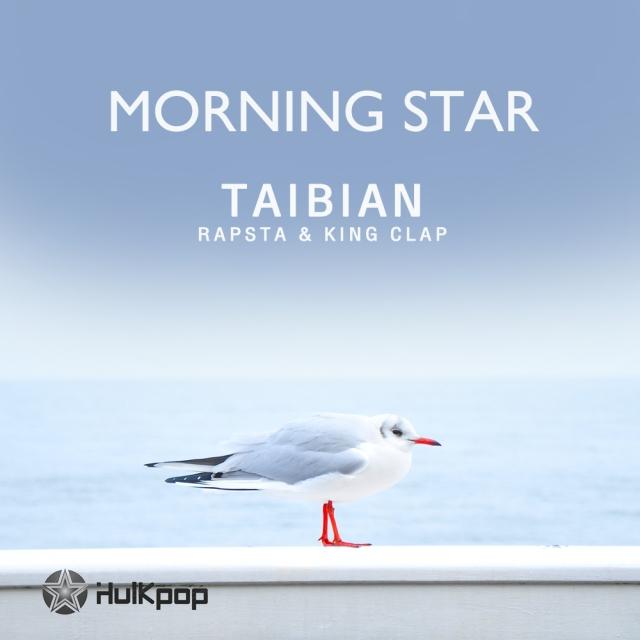 [Single] 타이비언 (Taibian) – 모닝스타 (Morning Star)